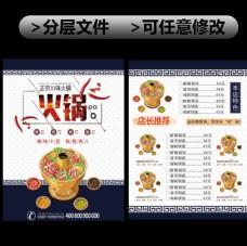火锅中国风菜单传单海报设计