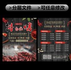 烧烤价格单菜单传单海报