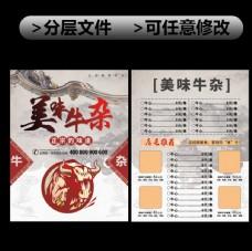 美味牛杂面价格单传单海报