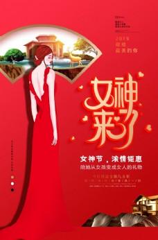 红色地产女神来了三八妇女节促销