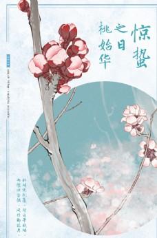 中国唯美海报