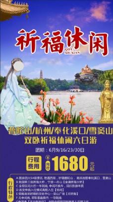 祈福杭州普陀山旅游微信