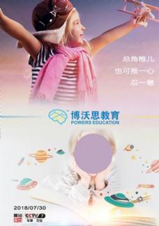 教育海报设计