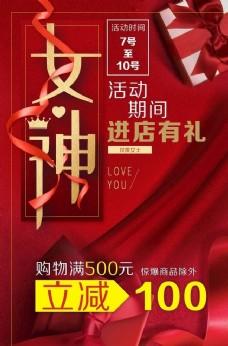 38妇女节拱门海报
