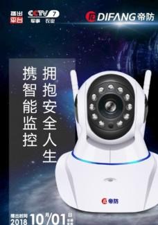 智能安防監控