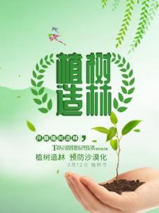植樹造林海報