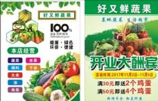 蔬果宣传单