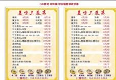 美味三及第汤 菜单 价目表