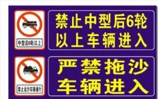 禁止驶入禁止通行交通安全标识