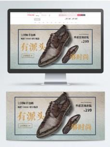 男鞋简约质感大气banner高端电商海报