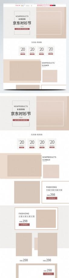 京东衬衫节简约服装首页促销模板