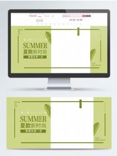 简约春季夏季女装促销服装海报首焦