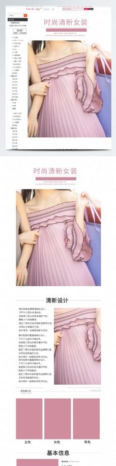 时尚清新可爱女装详情页模板