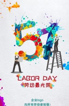 五一劳动节节日创意海报