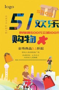 五一欢乐购物商场促销海报