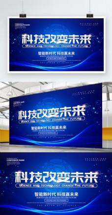 蓝色大气科技改变未来科技展板设计