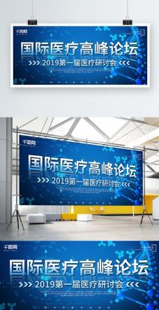 国际医疗峰会论坛蓝色科技展板