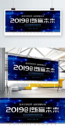 蓝色科技风2019创新赢未来科技会议展板