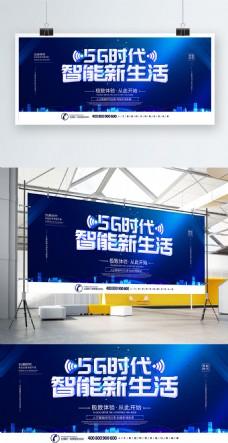 简约蓝色科技5G时代智能新生活宣传展板