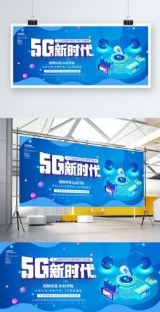 蓝色科技风5G新时代科技宣传展板