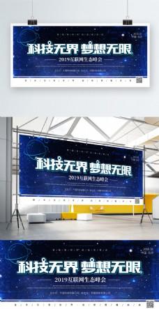 蓝色科技风科技无界梦想无限科技峰会展板