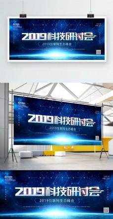 蓝色科技风2019科技研讨会科技展板