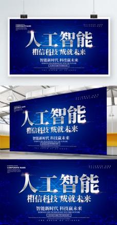 蓝色科技风人工智能展板设计