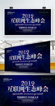 2019互联网生态峰会科技展板设计