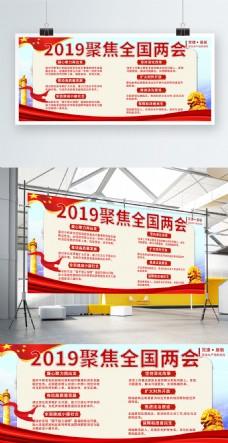 2019聚焦全国两会党建红色展板
