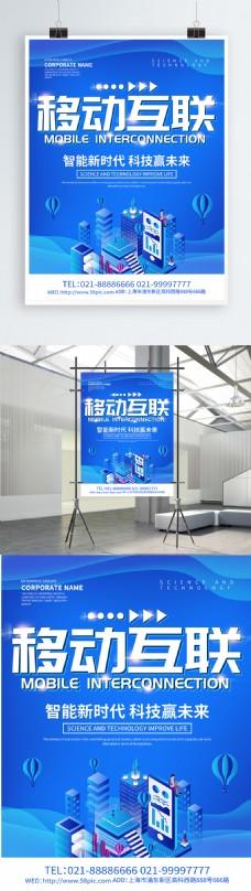 蓝色科技风移动互联海报设计