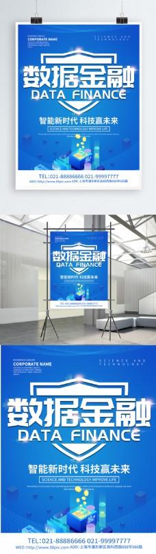 蓝色科技风数据金融海报设计