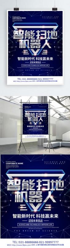 蓝色科技风智能扫地机器人海报设计