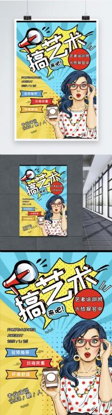 艺考培训宣传海报