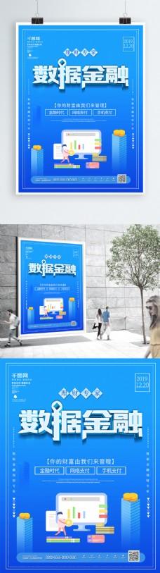 蓝色科技风创意字体数据金融海报