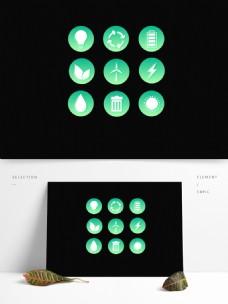 环保图标简约图标元素设计