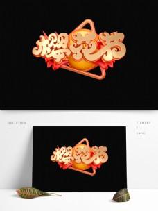 C4D艺术字樱花节字体元素