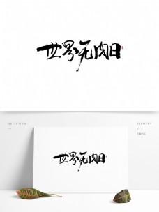 世界无肉日书法艺术字设计