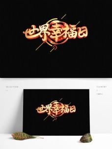 C4D艺术字世界幸福日字体元素