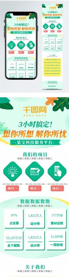 小清新科技公司宣传介绍h5信息长图