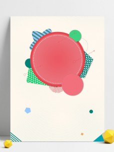 白色粉色创意原创大气背景设计