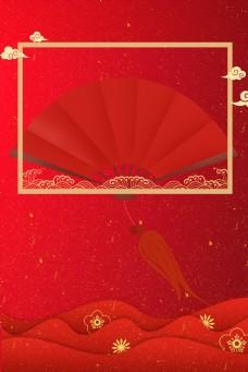 中国风纸扇红色促销psd分层banner