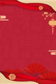 中国风纸扇psd分层banner
