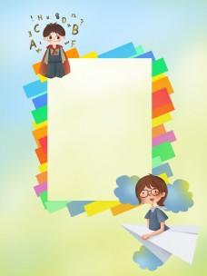 卡通黄色彩色边框孩子背景
