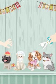 宠物生活馆宣传海报