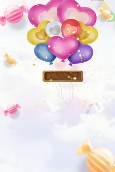 简单六一糖果气球背景