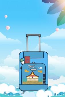 五一旅游环游世界海报