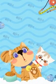 卡通宠物领养宣传背景