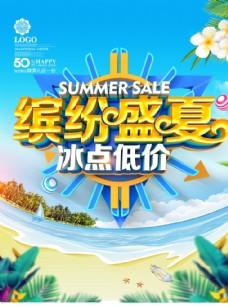 夏季上新海报