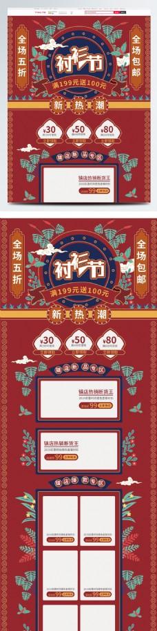 红色中国风衬衫节活动促销首页