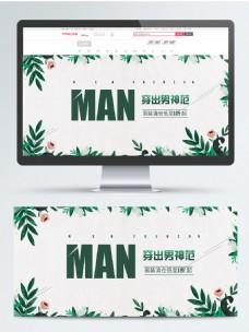 电商男装春季新品banner